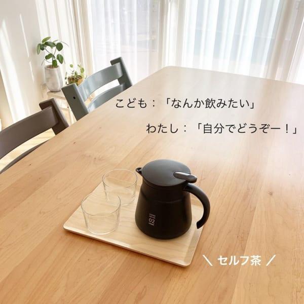 お茶は自分で入れられるように準備しておく