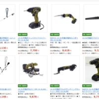買うなら便利な充電工具を!共通バッテリーで工具が使えるナフコの商品が凄い!