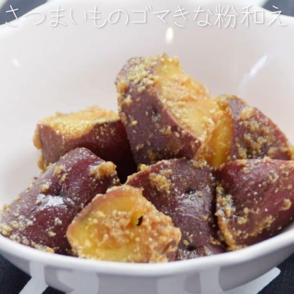 麻婆豆腐の副菜!さつまいものゴマきな粉和え