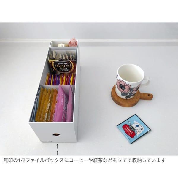 コーヒーや紅茶の収納に