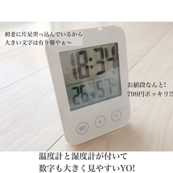 使える温度計付き湿度計