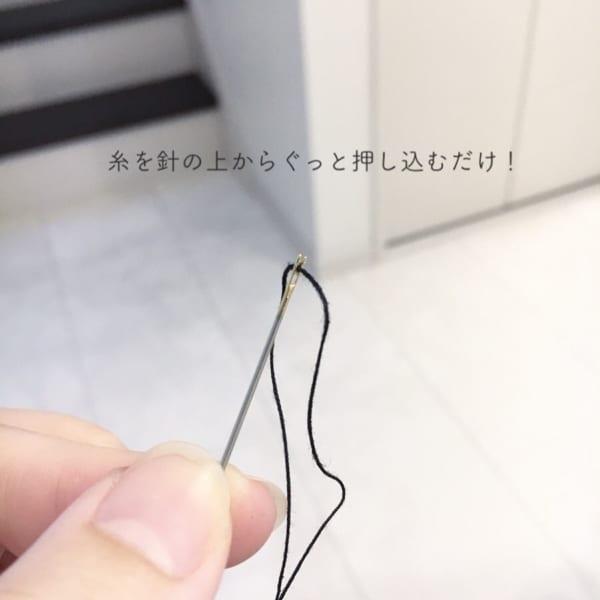 アイテム(5)糸通しのいらない縫い針