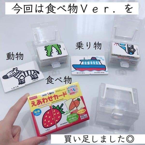 【ダイソー】知育玩具絵合わせカード