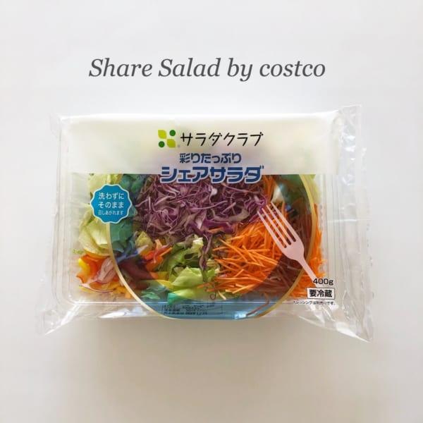 コストコで買うべきそのまま使えるカット野菜