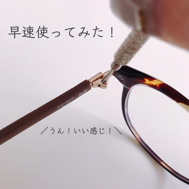 メガネ専用ドライバー3