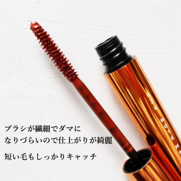【UZU】モテマスカラ コッパーブラウン