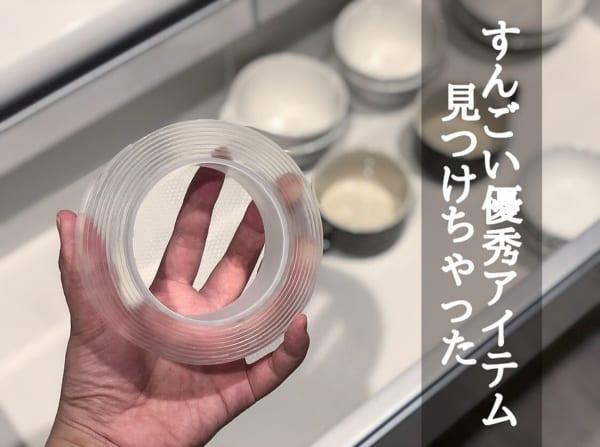 アイテム(1)超強力両面テープ
