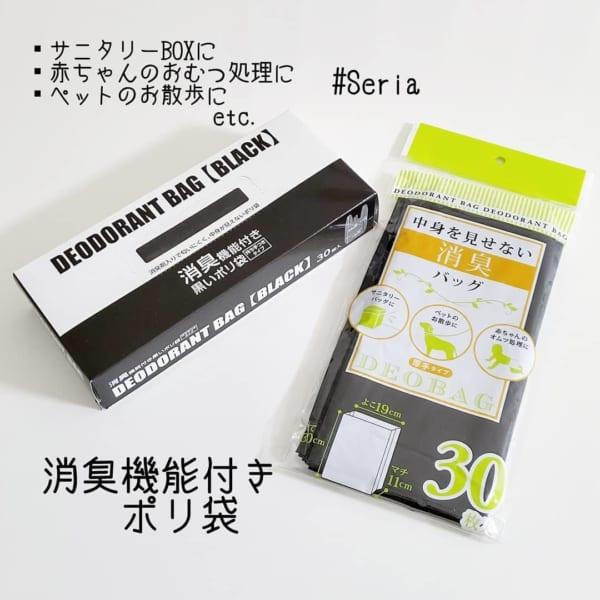 臭いが減る消臭機能付きポリ袋