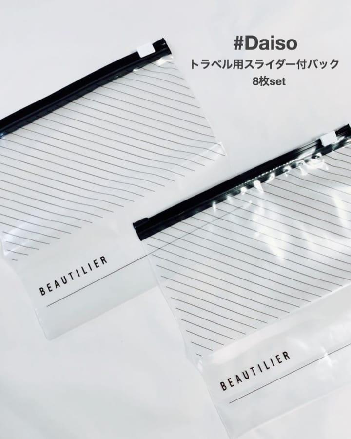 トラベル用スライダー付バッグ