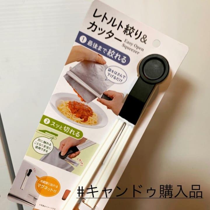 レトルト絞り&カッター【キャンドゥ】