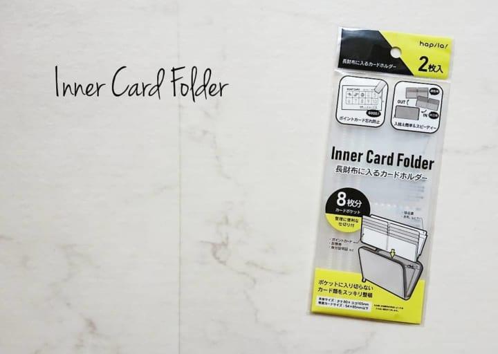 長財布用のカードホルダー【キャンドゥ】