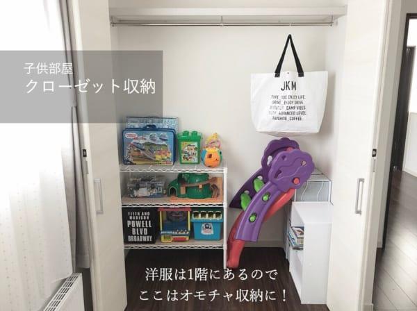 小学生向け子供部屋収納《おもちゃ》3