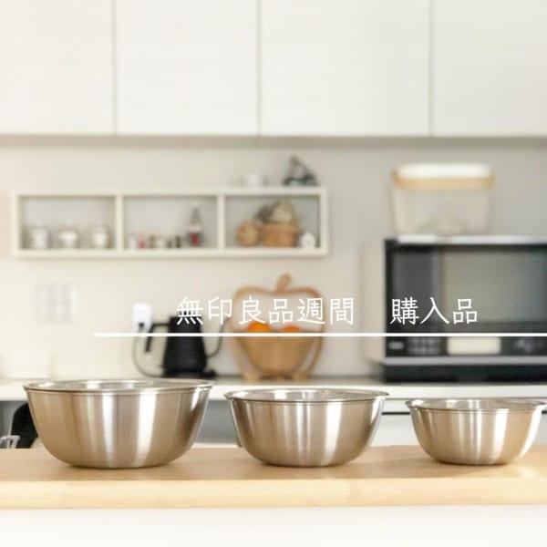 無印良品のキッチンアイテム4