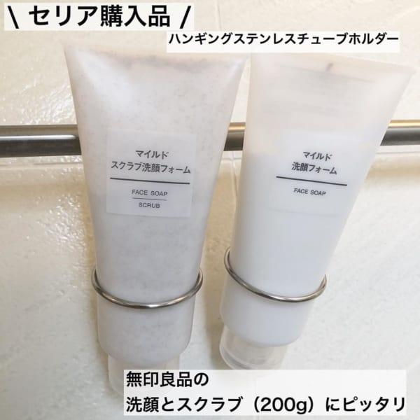 セリア お風呂グッズ7