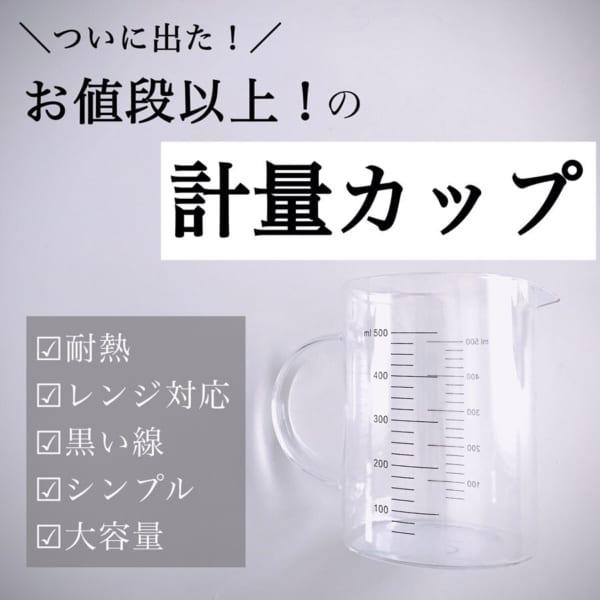 ダイソーのキッチンアイテム2