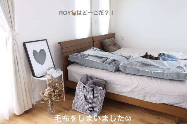 毛布の収納
