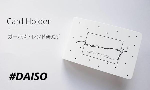 カードホルダー(ダイソー)