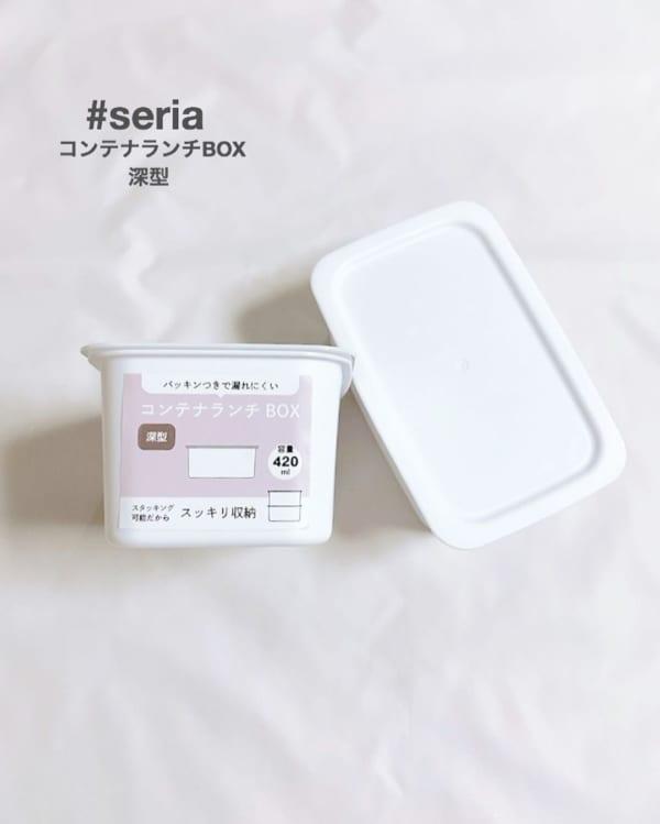 【セリア】白いコンテナランチボックス
