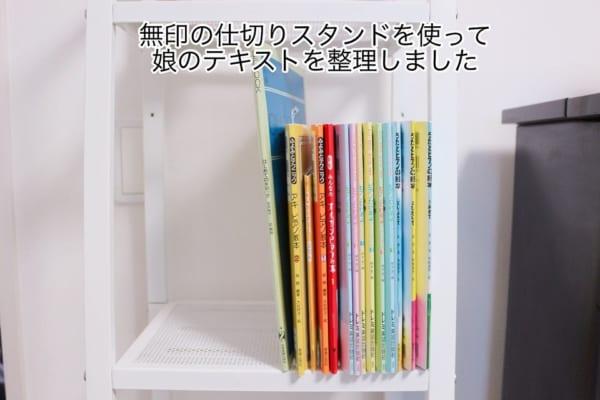 小学生向け子供部屋収納《教科書》2