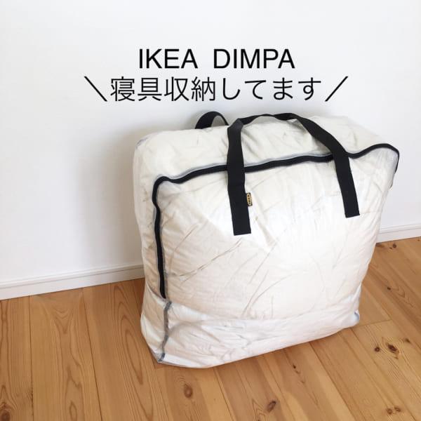 ディムパで寝具収納