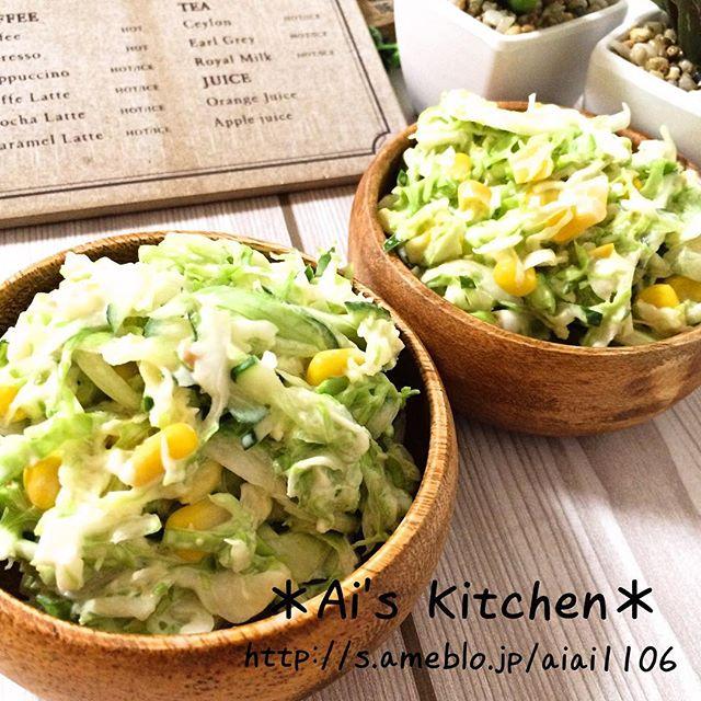 クリームシチューの副菜!コクうま味噌のサラダ