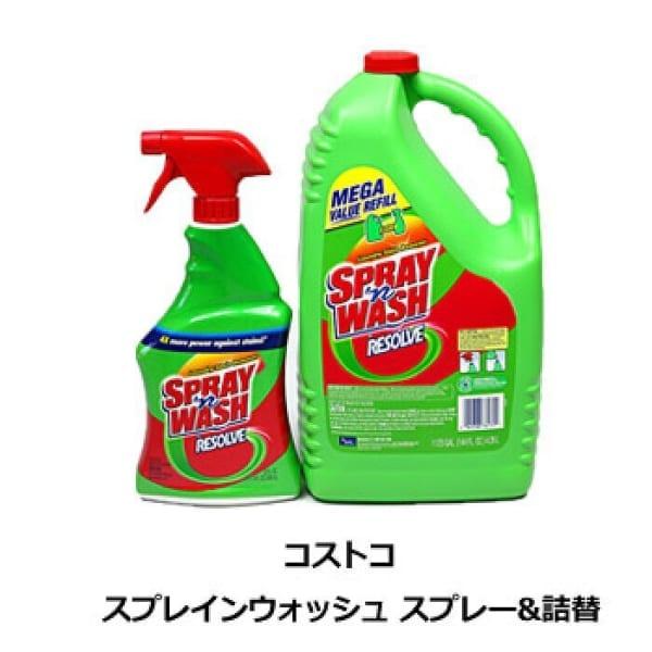 コストコで買うべき洗剤スプレインウォッシュ