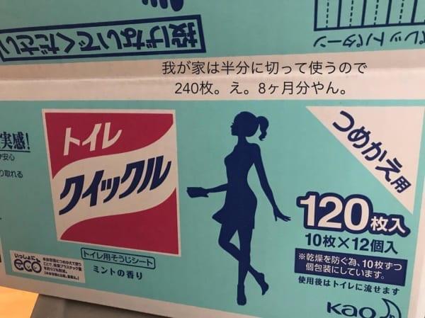 人気の日本製品トイレ用お掃除シート