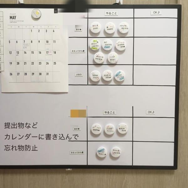 スケジュール管理はホワイトボードで