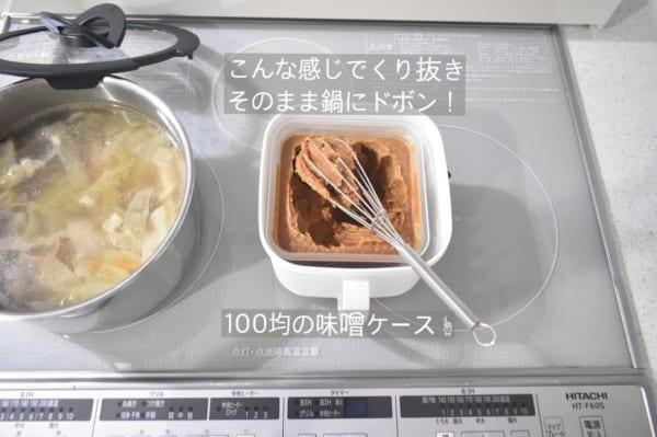 キッチンアイテム13
