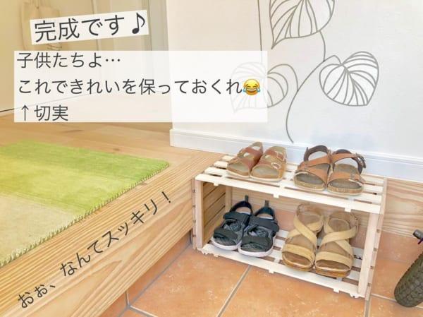 すのこ靴箱を作ろう。