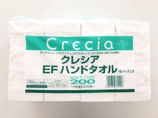 おすすめの日本製ペーパーハンドタオル