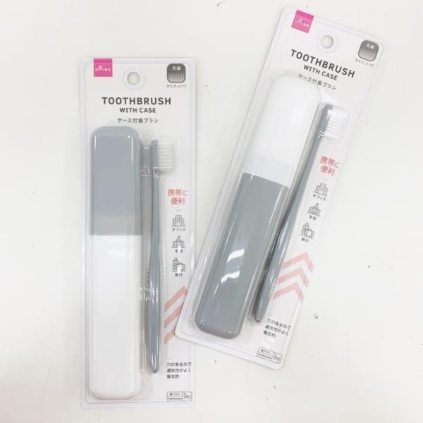 【ダイソー】スタイリッシュな歯ブラシセット