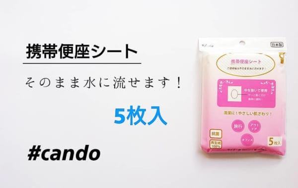 キャンドゥ 衛生グッズ 4