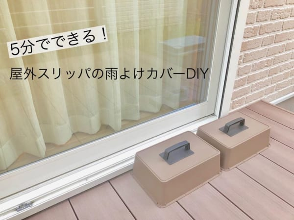 屋外スリッパカバーを作ろう。2