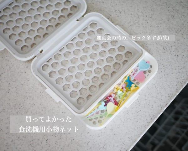 キッチン 便利グッズ13