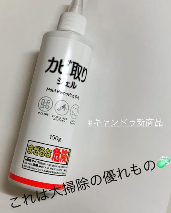 カビ取りジェル【キャンドゥ】