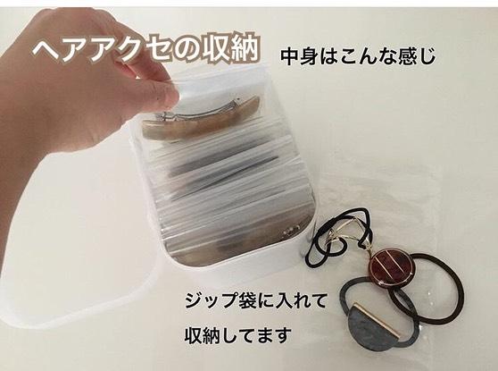 ヘアゴムはジップ袋+ケースに収納