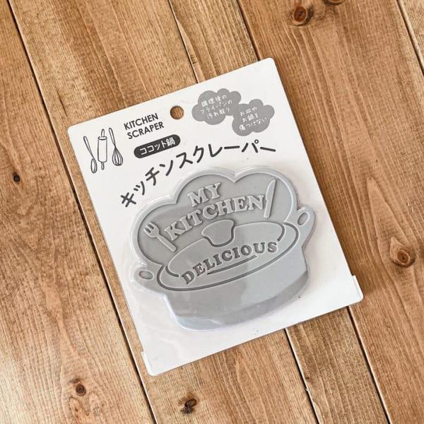 節約に◎な便利グッズ:キッチンスクレーパー