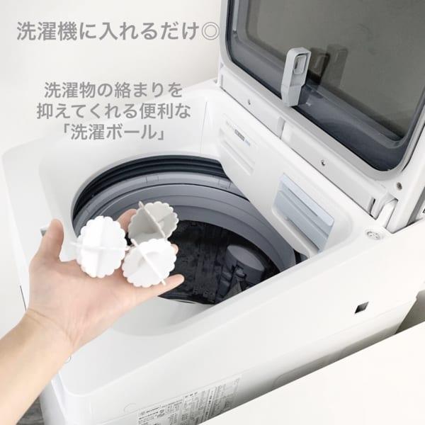 洗濯ボール【キャンドゥ】