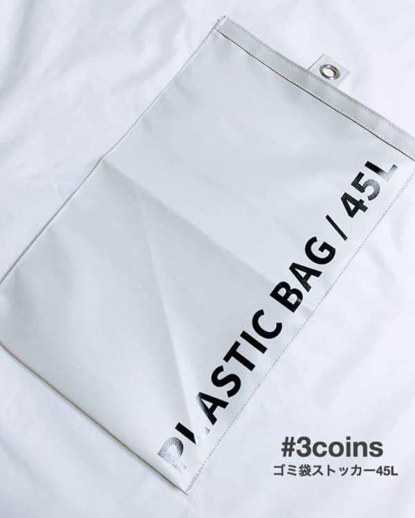 【3COINS】お部屋がスッキリ片付くゴミ袋ストッカー