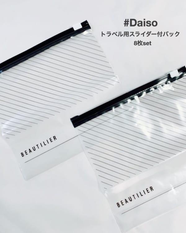 トラベル用スライダー付バッグ【ダイソー】