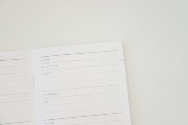 新生活にきっと役立つ!管理ノート1
