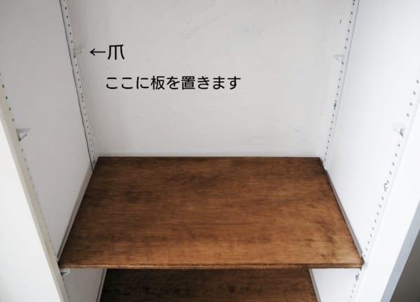 靴棚を設置する2