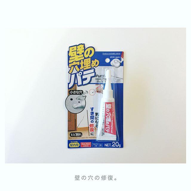 100均ダイソーの掃除グッズ【予防対策編】3