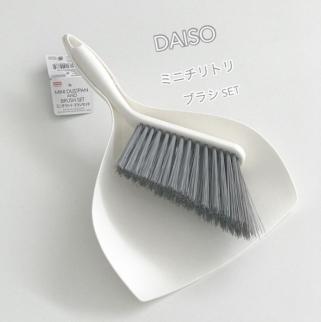 100均ダイソーの掃除グッズ【ホウキ・ブラシ編】2