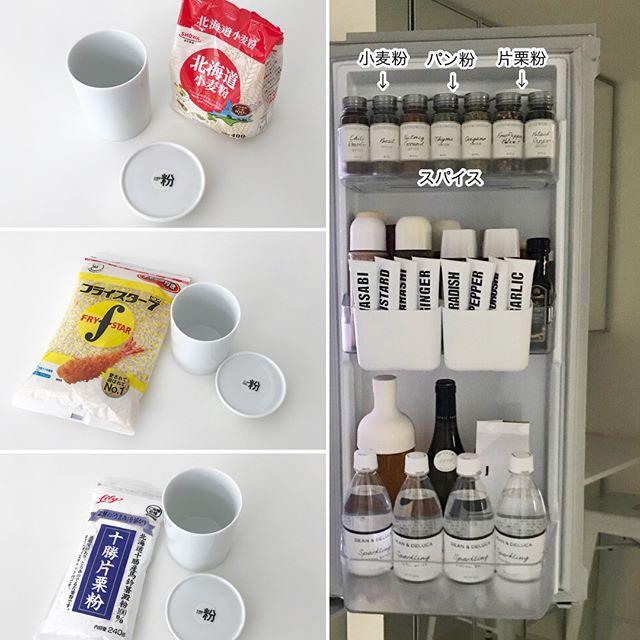 キッチンの冷蔵庫ポケットを使う技