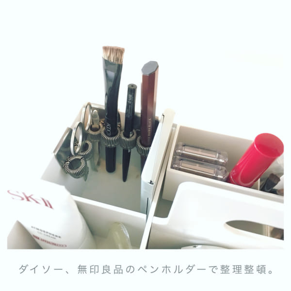 ペンホルダーを使ってメイク道具収納