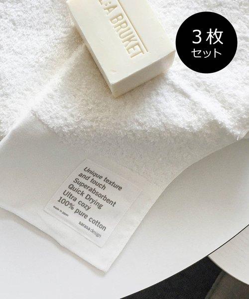 [sarasa design store] セット販売●b2c 泉州 本晒しパイル フェイスタオル 3枚入り 34×80cm