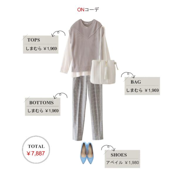 【ONコーデ】グレー×白で上品なパンツスタイル
