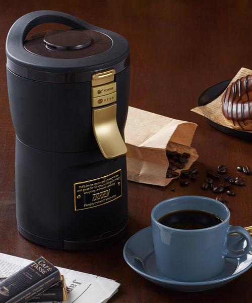 [Toffyマルシェ] 【Toffy/トフィー】全自動ミル付アロマコーヒーメーカー